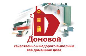 Domovoi_logo