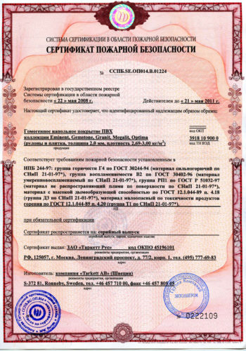 Обязательная Сертификация Образец Сертификата