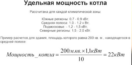 Пример расчетов